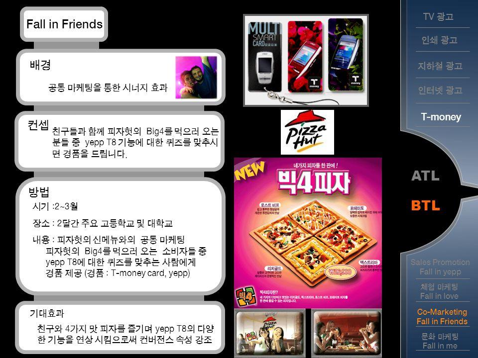 ATL BTL Fall in Friends 배경 컨셉 방법 T-money TV 광고 인쇄 광고 지하철 광고