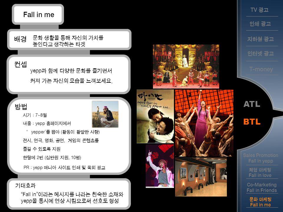 ATL BTL Fall in me 배경 컨셉 방법 T-money TV 광고 인쇄 광고