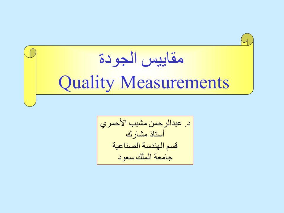 مقاييس الجودة Quality Measurements