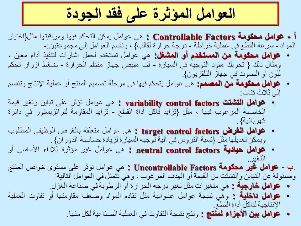 العوامل المؤثرة على فقد الجودة
