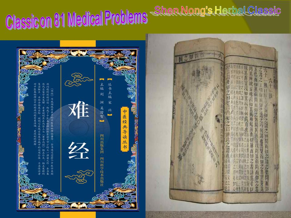 Shen Nong s Herbal Classic Classic on 81 Medical Problems