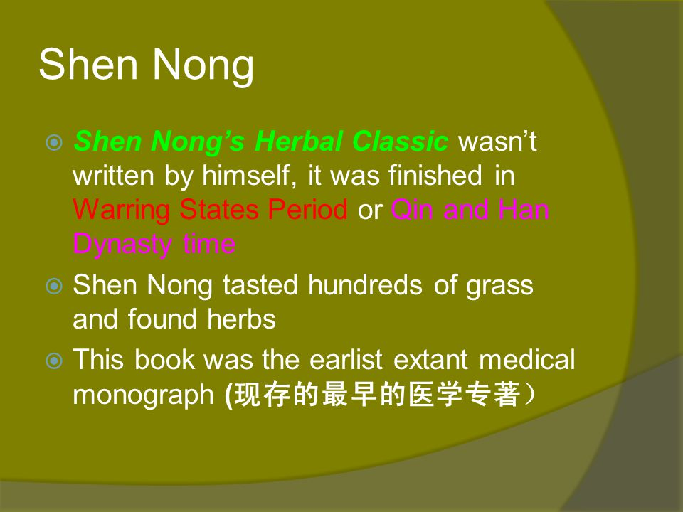 Shen Nong Shen Nong's Herbal Classic wasn't written by himself, it was finished in Warring States Period or Qin and Han Dynasty time.