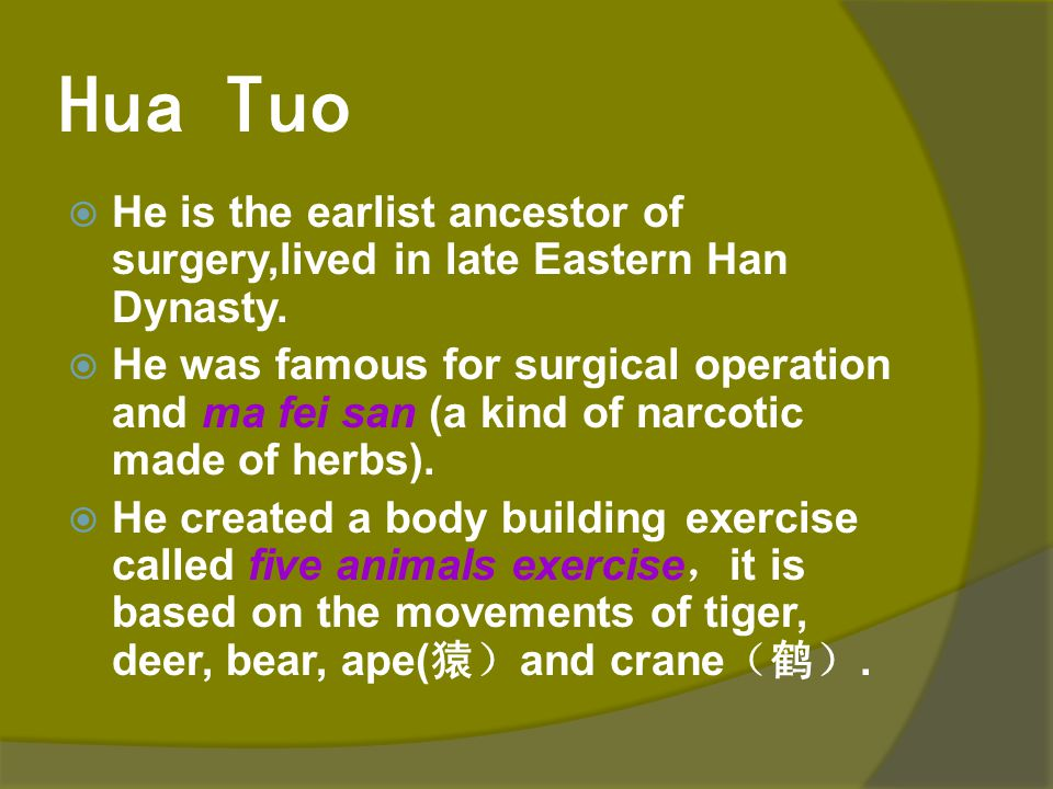 Hua Tuo He is the earlist ancestor of surgery,lived in late Eastern Han Dynasty.