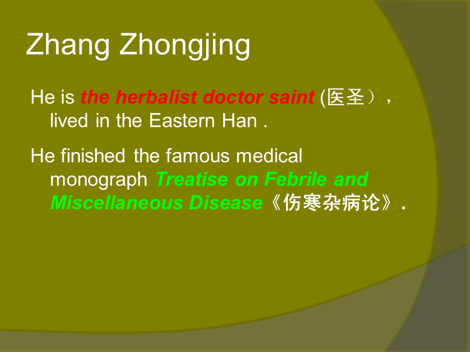 Zhang Zhongjing He is the herbalist doctor saint (医圣),lived in the Eastern Han .