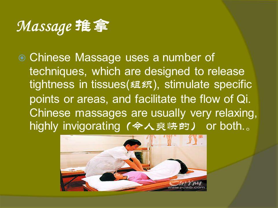 Massage 推拿