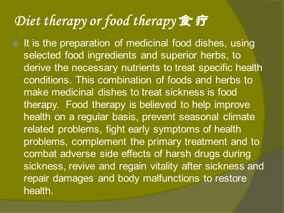 Diet therapy or food therapy 食疗