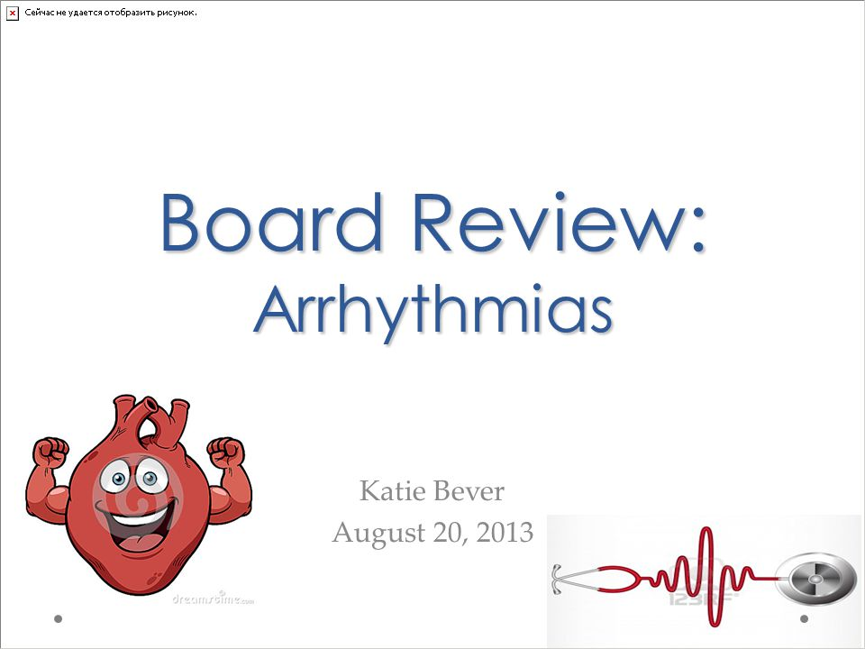 Board Review: Arrhythmias