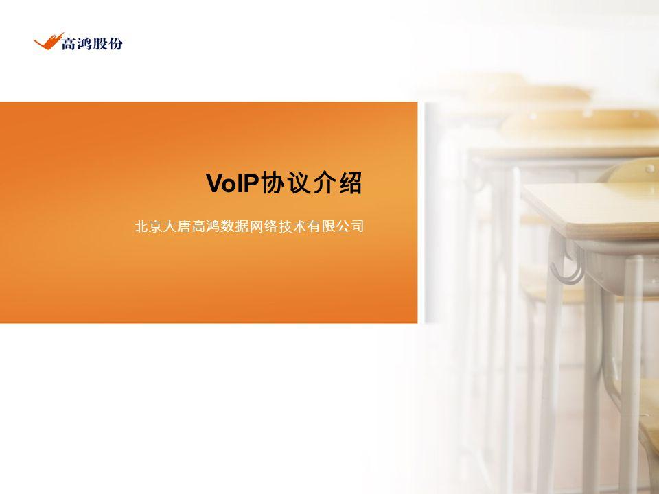VoIP协议介绍 北京大唐高鸿数据网络技术有限公司 由NordriDesign提供 www.nordridesign.com