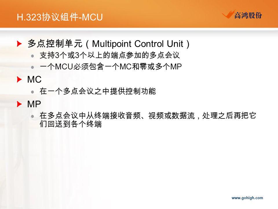 多点控制单元(Multipoint Control Unit)