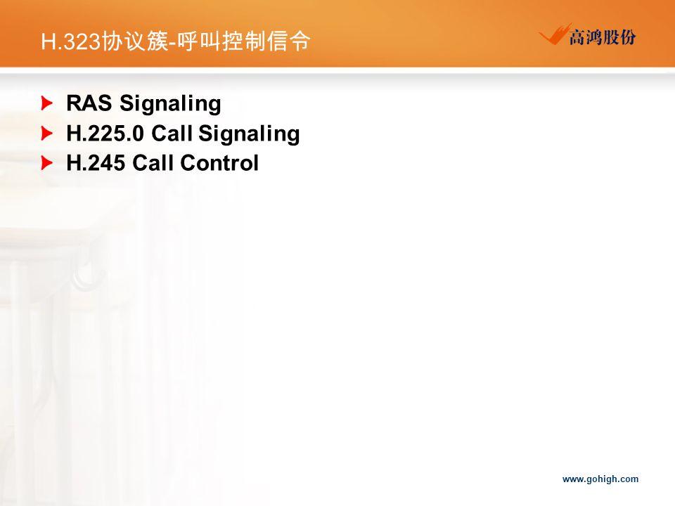 H.323协议簇-呼叫控制信令 RAS Signaling H.225.0 Call Signaling
