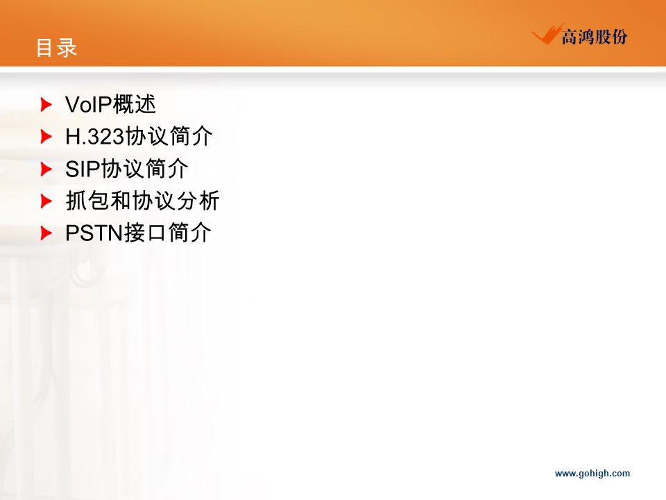 目录 VoIP概述 H.323协议简介 SIP协议简介 抓包和协议分析 PSTN接口简介