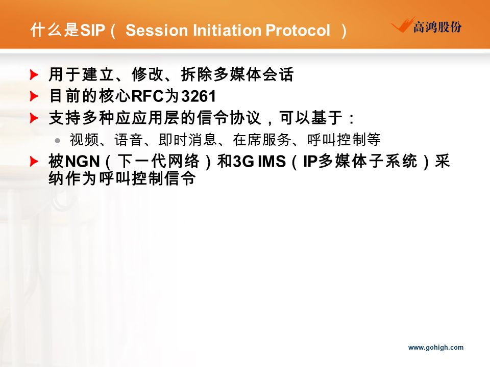 什么是SIP( Session Initiation Protocol )