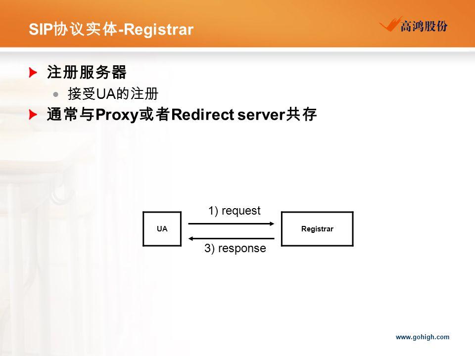 通常与Proxy或者Redirect server共存