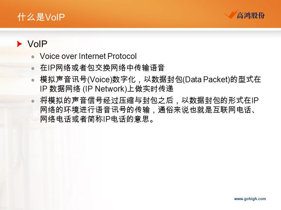 什么是VoIP VoIP Voice over Internet Protocol 在IP网络或者包交换网络中传输语音