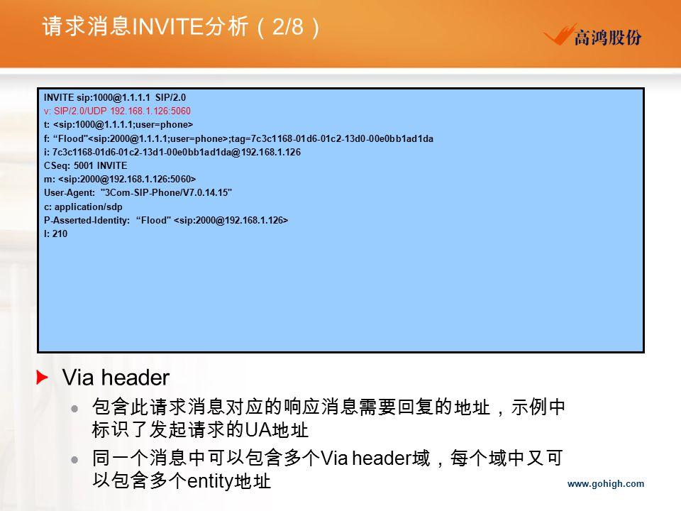 请求消息INVITE分析(2/8) Via header 包含此请求消息对应的响应消息需要回复的地址,示例中 标识了发起请求的UA地址