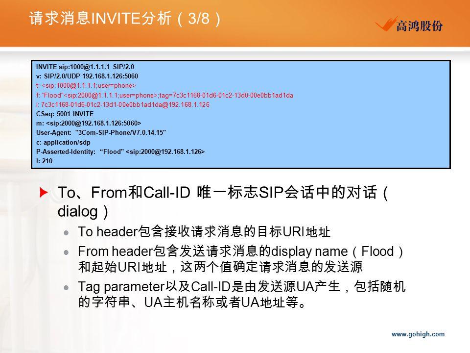 To、From和Call-ID 唯一标志SIP会话中的对话( dialog)
