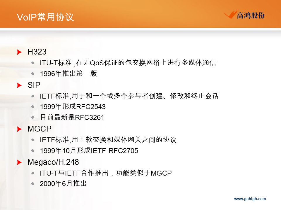 VoIP常用协议 H323 SIP MGCP Megaco/H.248 ITU-T标准 ,在无QoS保证的包交换网络上进行多媒体通信