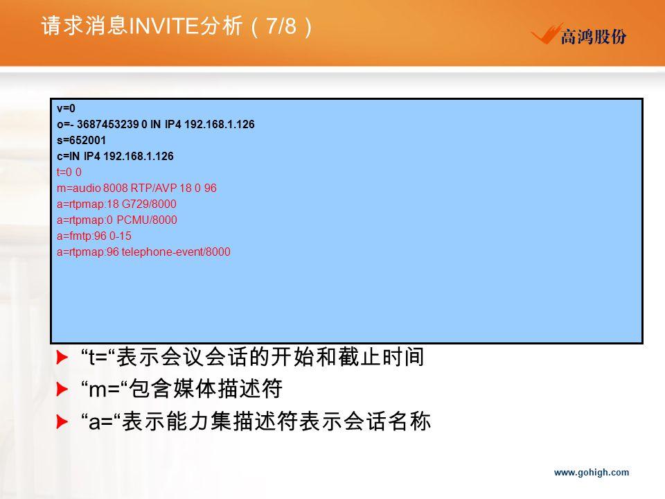 请求消息INVITE分析(7/8) t= 表示会议会话的开始和截止时间 m= 包含媒体描述符 a= 表示能力集描述符表示会话名称