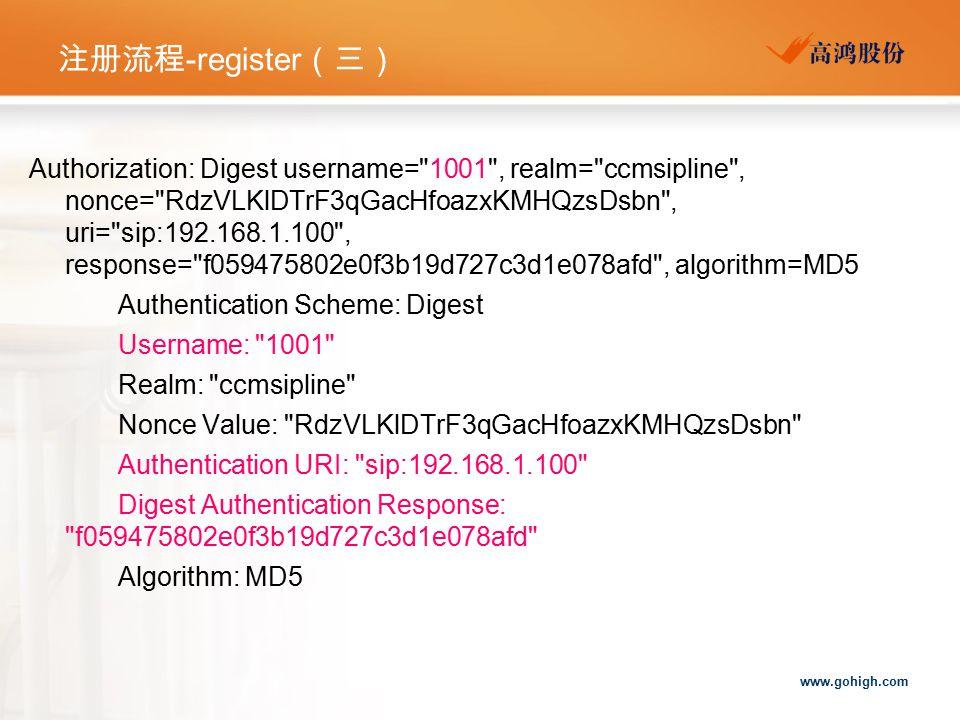 注册流程-register(三)