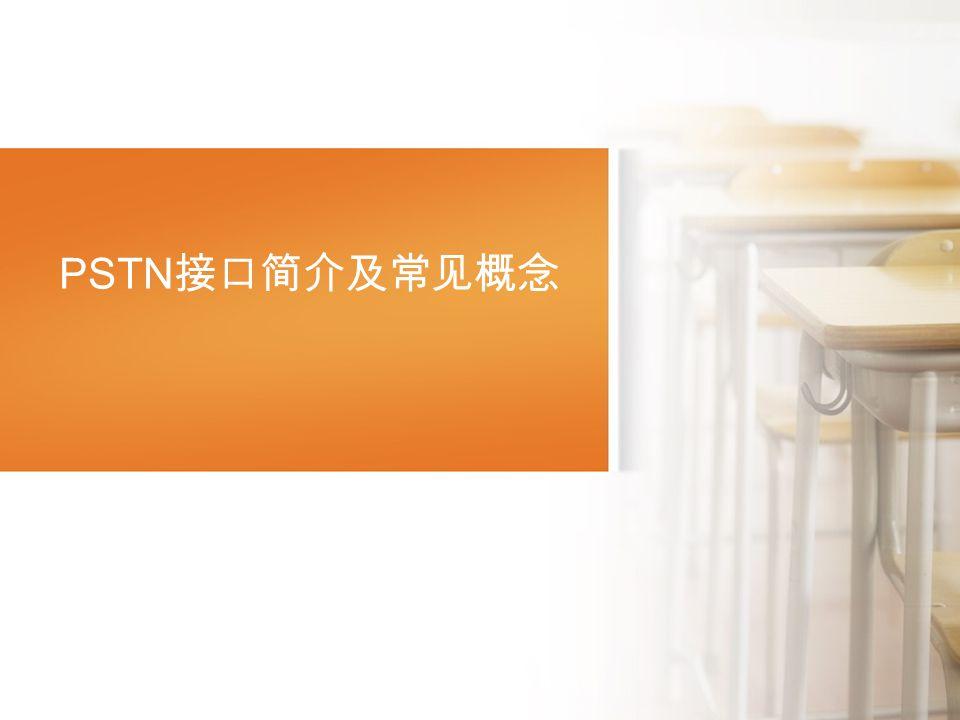PSTN接口简介及常见概念