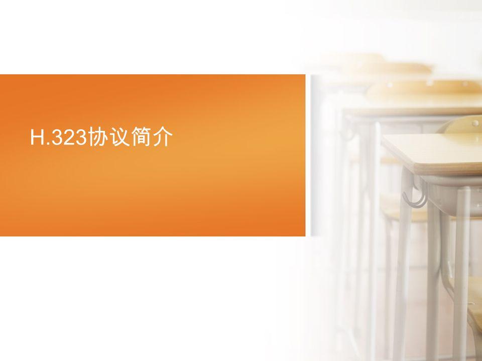 H.323协议简介
