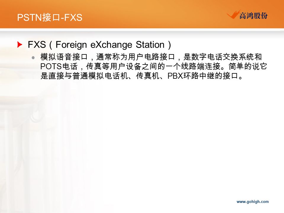 FXS(Foreign eXchange Station)