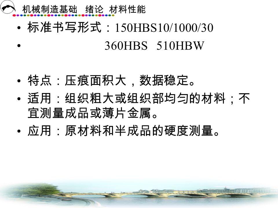 标准书写形式:150HBS10/1000/30 360HBS 510HBW.