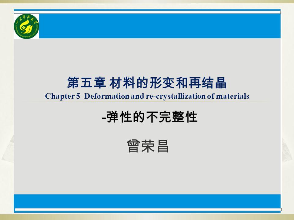 第五章 材料的形变和再结晶 Chapter 5 Deformation and re-crystallization of materials