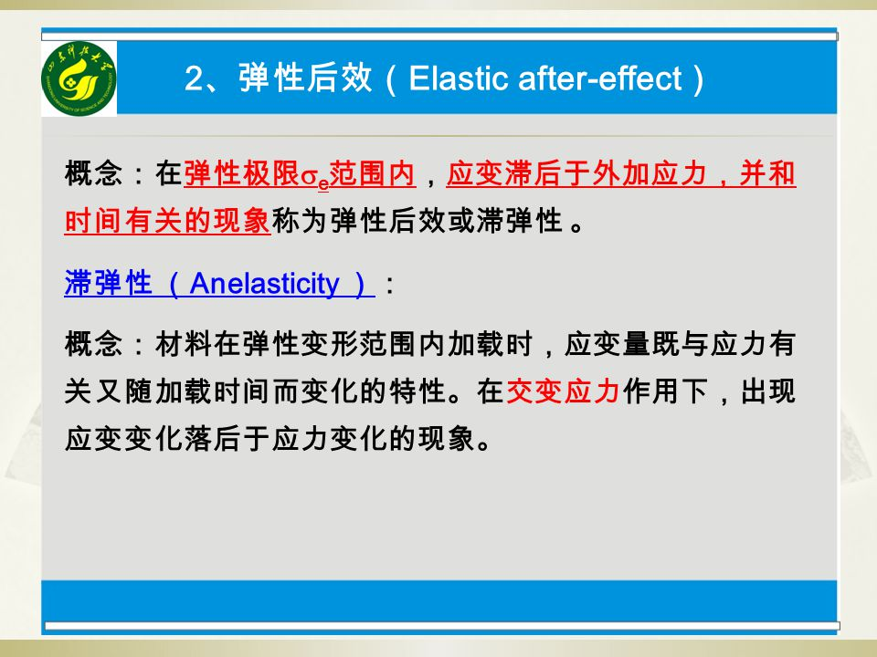 2、弹性后效(Elastic after-effect)