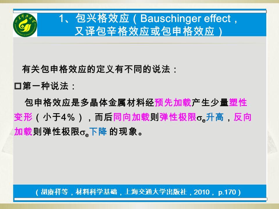 1、包兴格效应(Bauschinger effect, 又译包辛格效应或包申格效应)