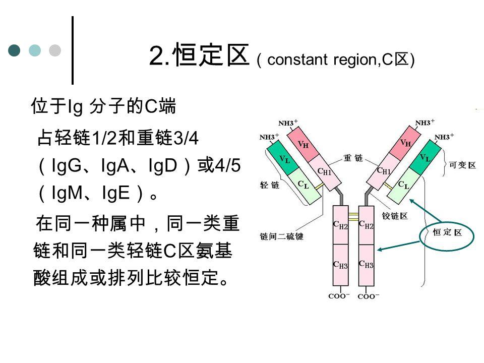2.恒定区(constant region,C区)