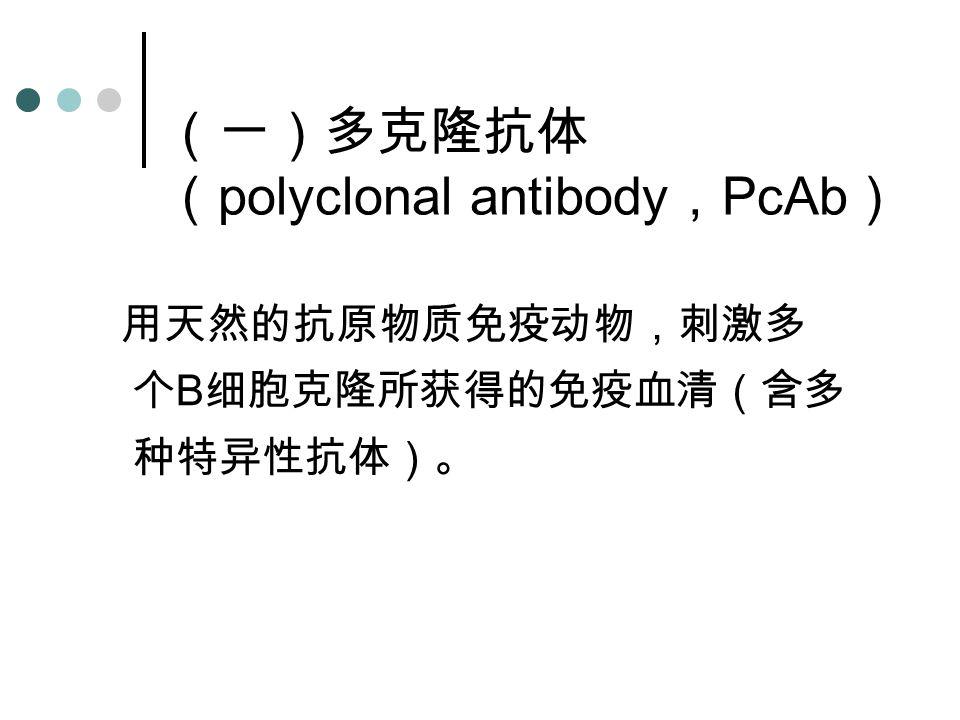 (一)多克隆抗体 (polyclonal antibody,PcAb)