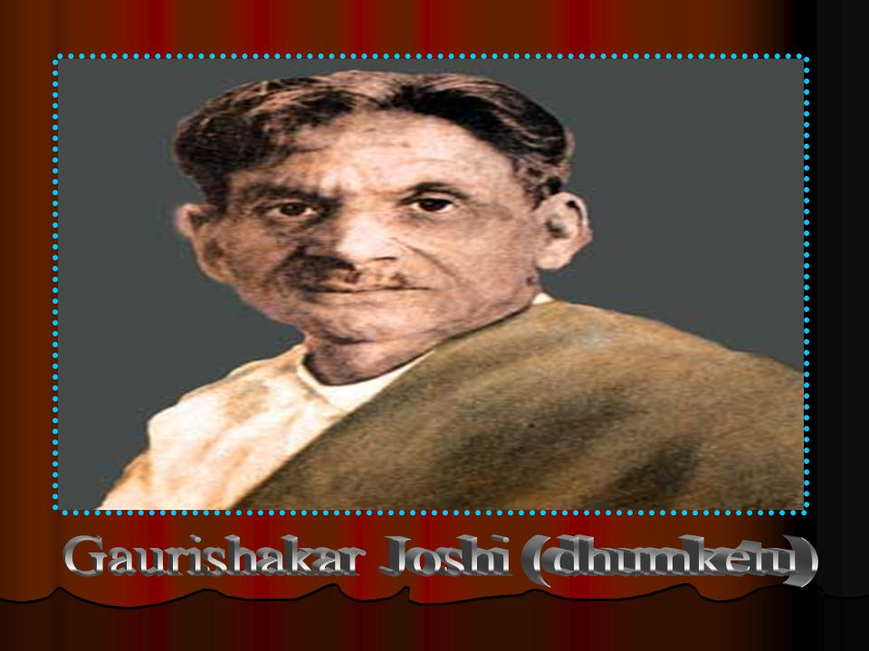 Gaurishakar Joshi (dhumketu)
