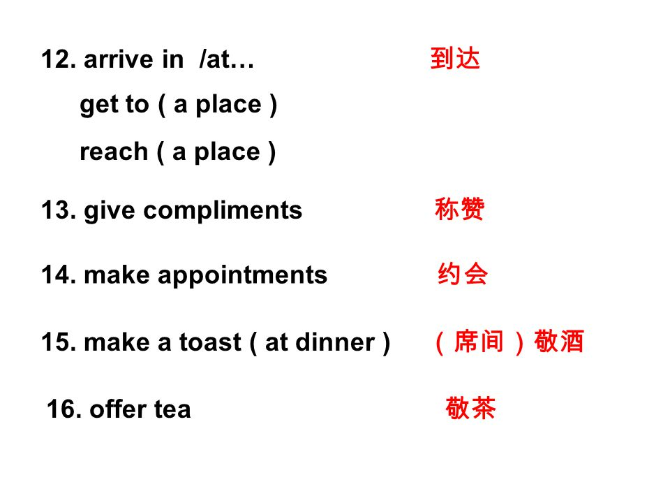 15. make a toast ( at dinner ) (席间)敬酒