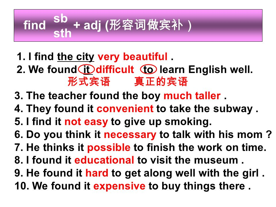 sb sth find + adj (形容词做宾补)