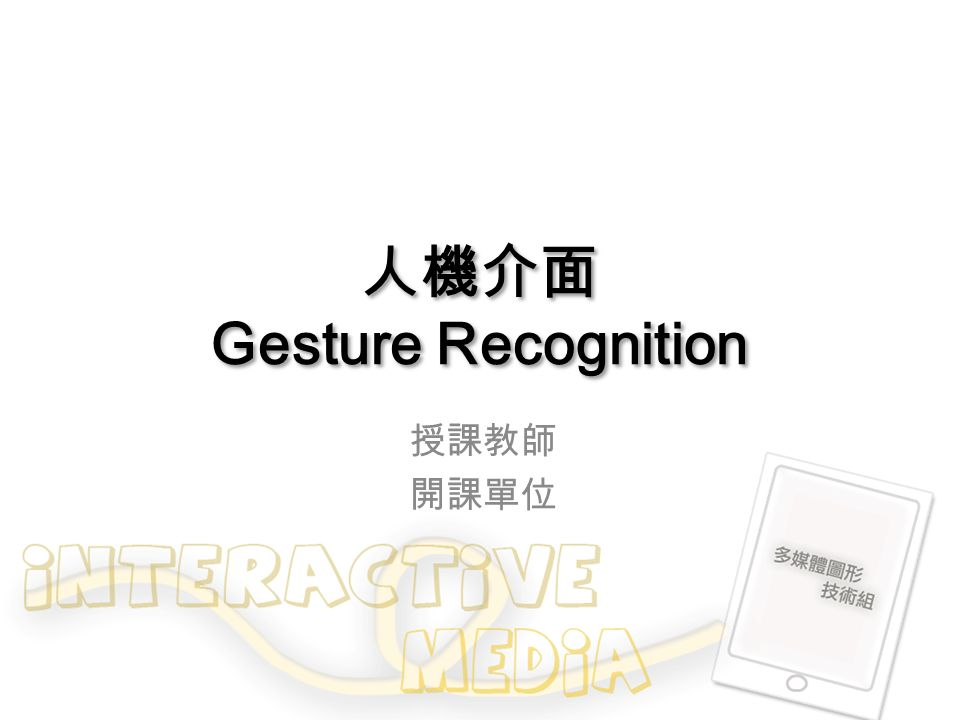 人機介面 Gesture Recognition