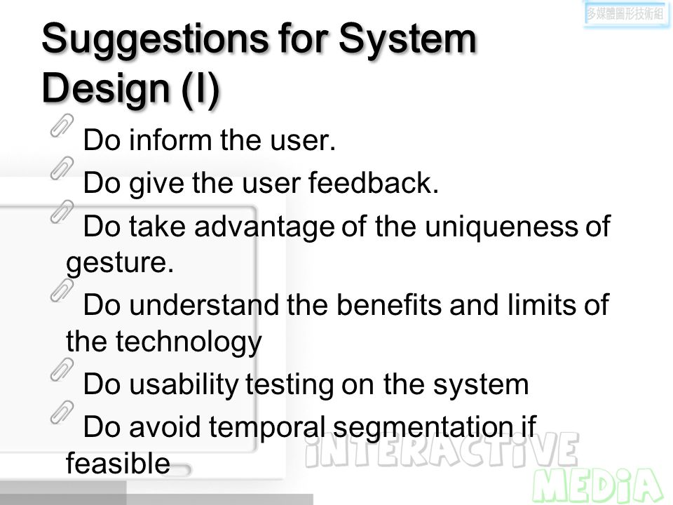 Suggestions for System Design (I)