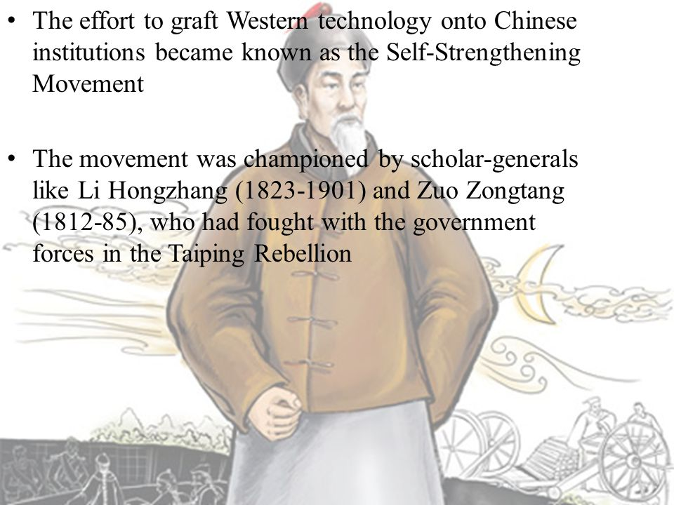 The effort to graft Western technology onto Chinese institutions became known as the Self-Strengthening Movement