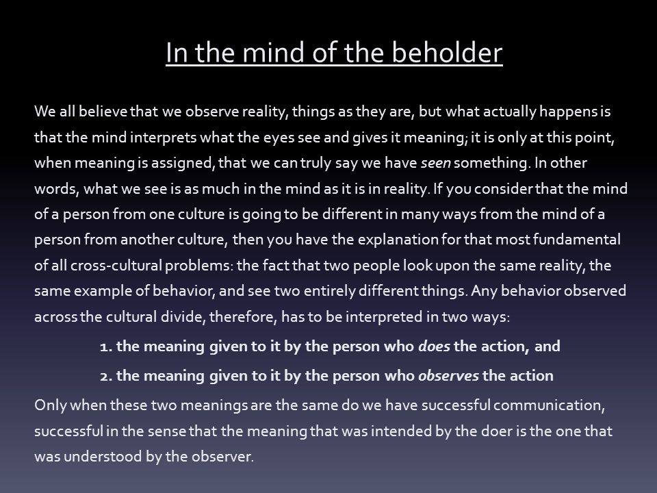 In the mind of the beholder