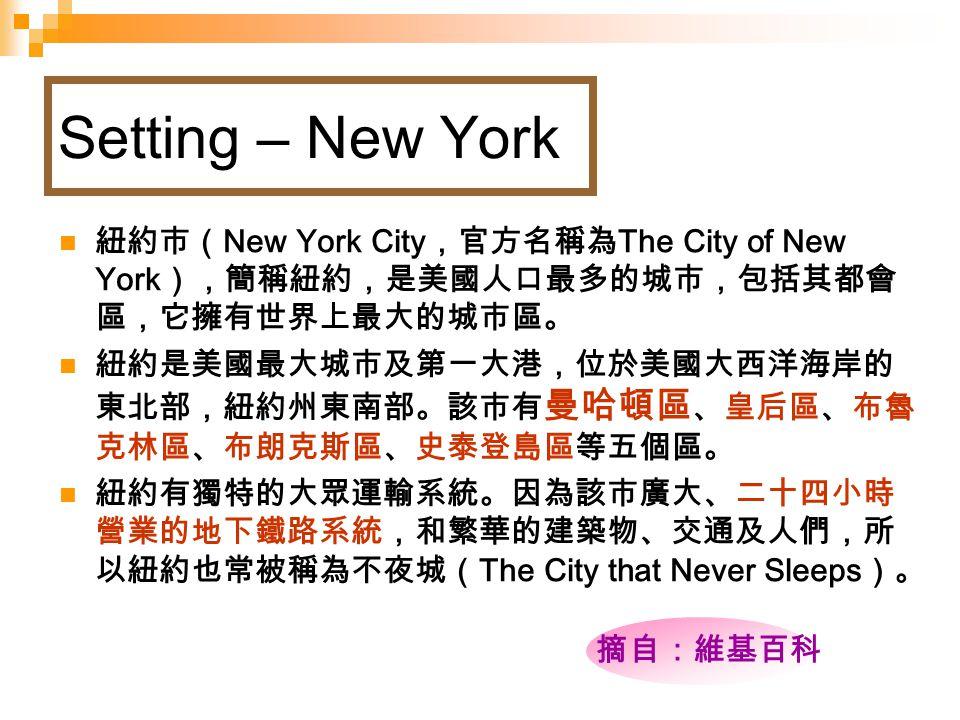 Setting – New York 紐約市(New York City,官方名稱為The City of New York),簡稱紐約,是美國人口最多的城市,包括其都會區,它擁有世界上最大的城市區。