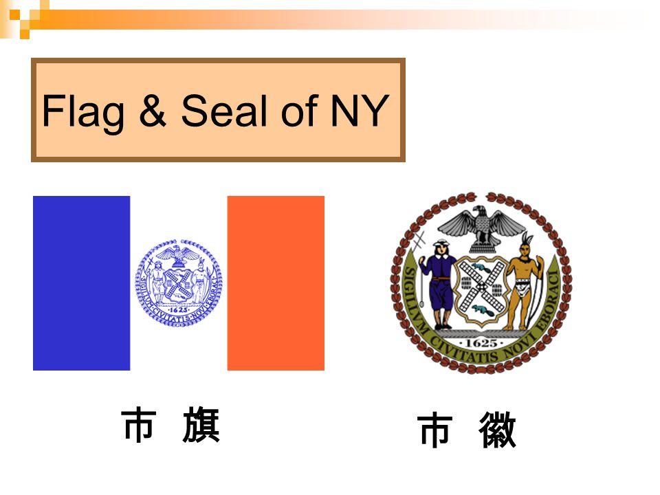 Flag & Seal of NY 市 旗 市 徽