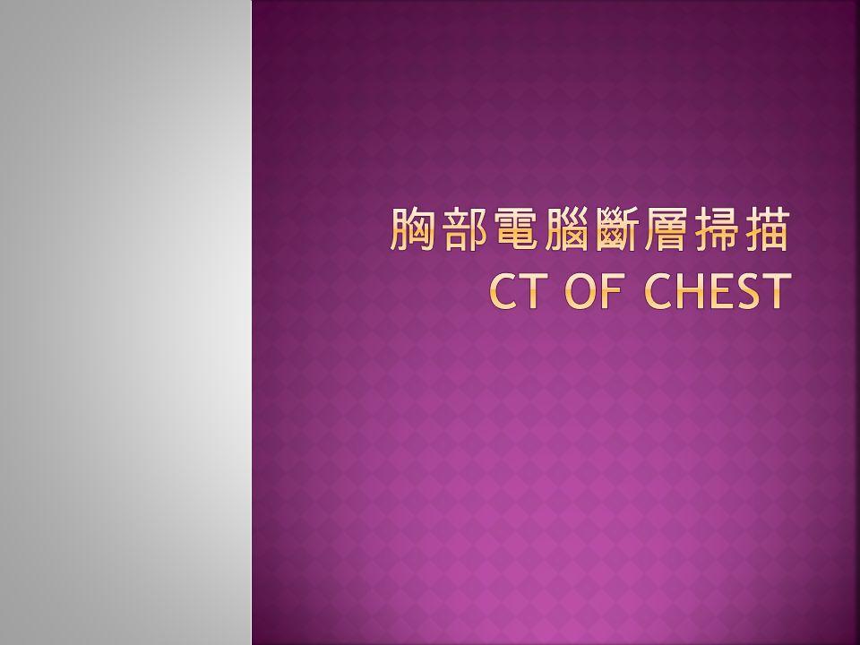 胸部電腦斷層掃描 CT of chest