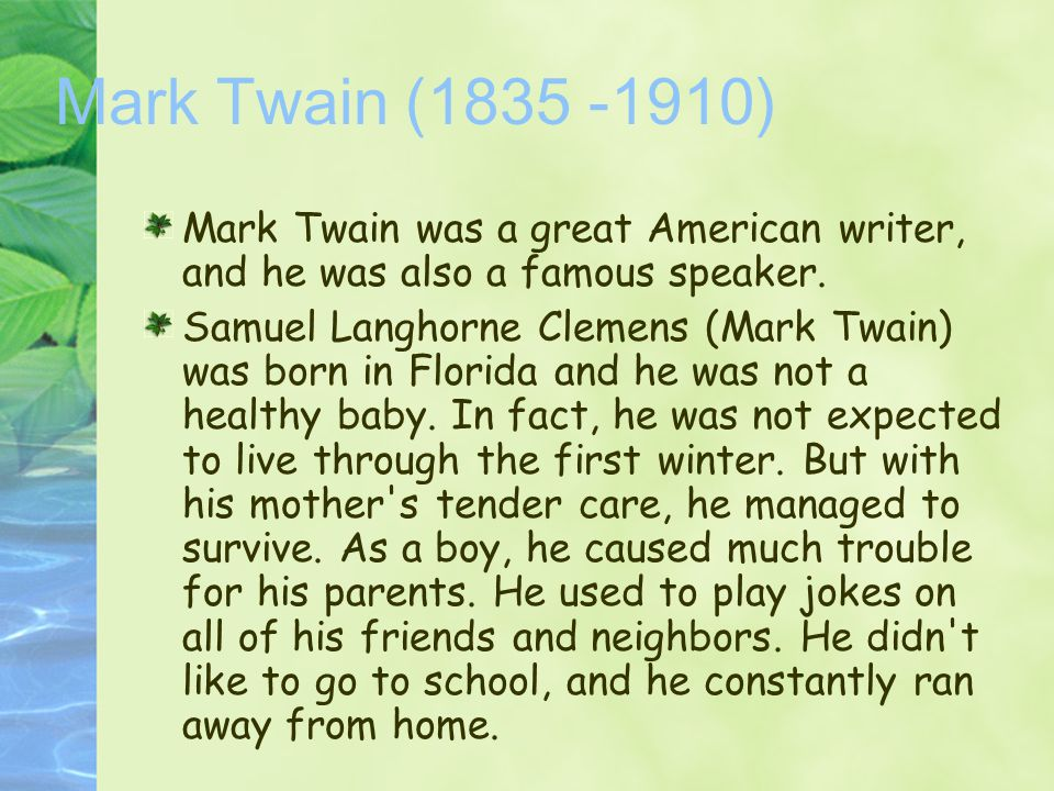 Mark Twain (1835 -1910) Mark Twain was a great American writer, and he was also a famous speaker.