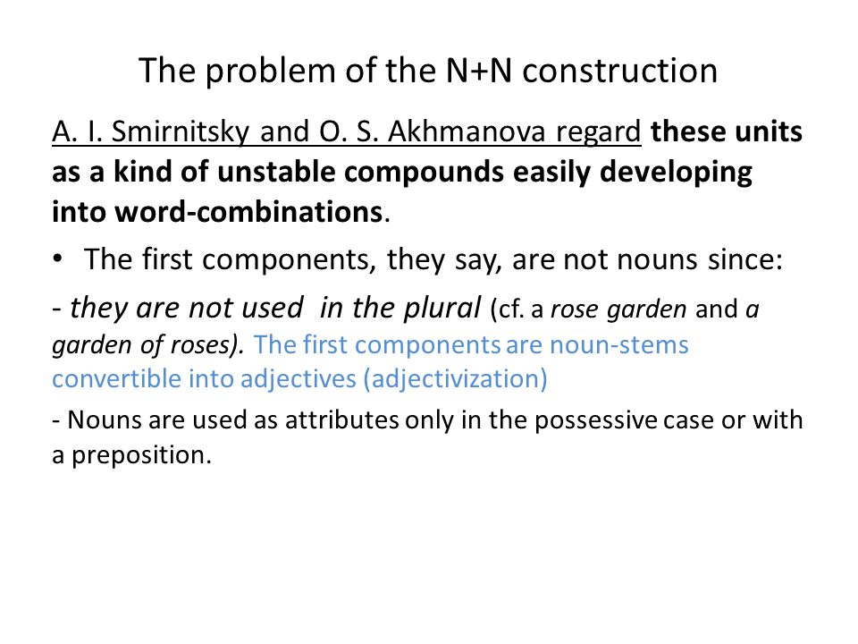 The problem of the N+N construction