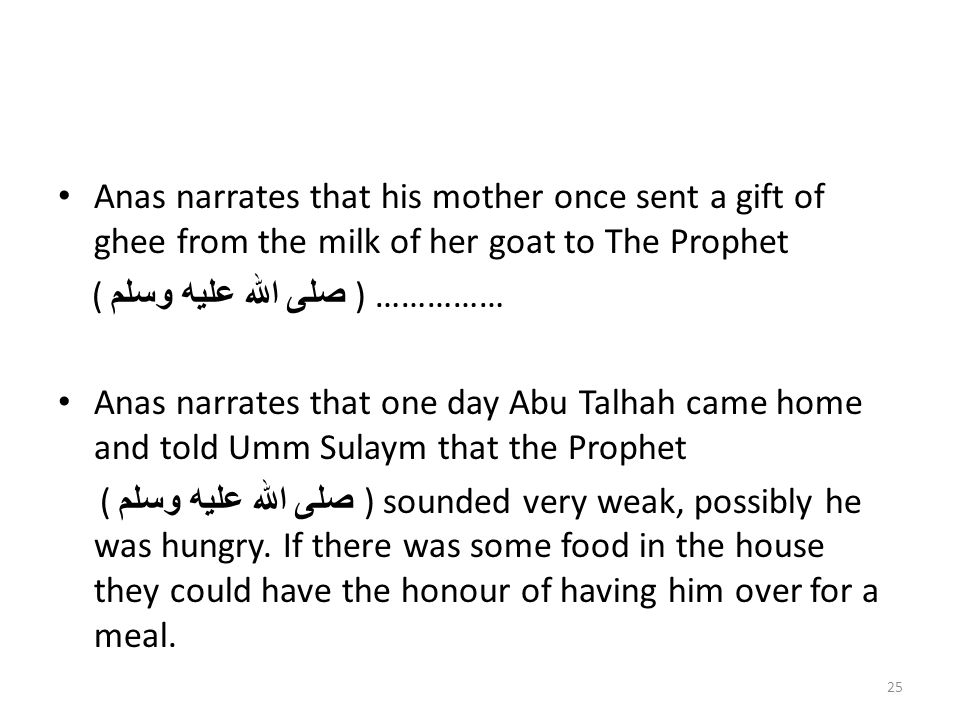 Anas narrates that his mother once sent a gift of ghee from the milk of her goat to The Prophet
