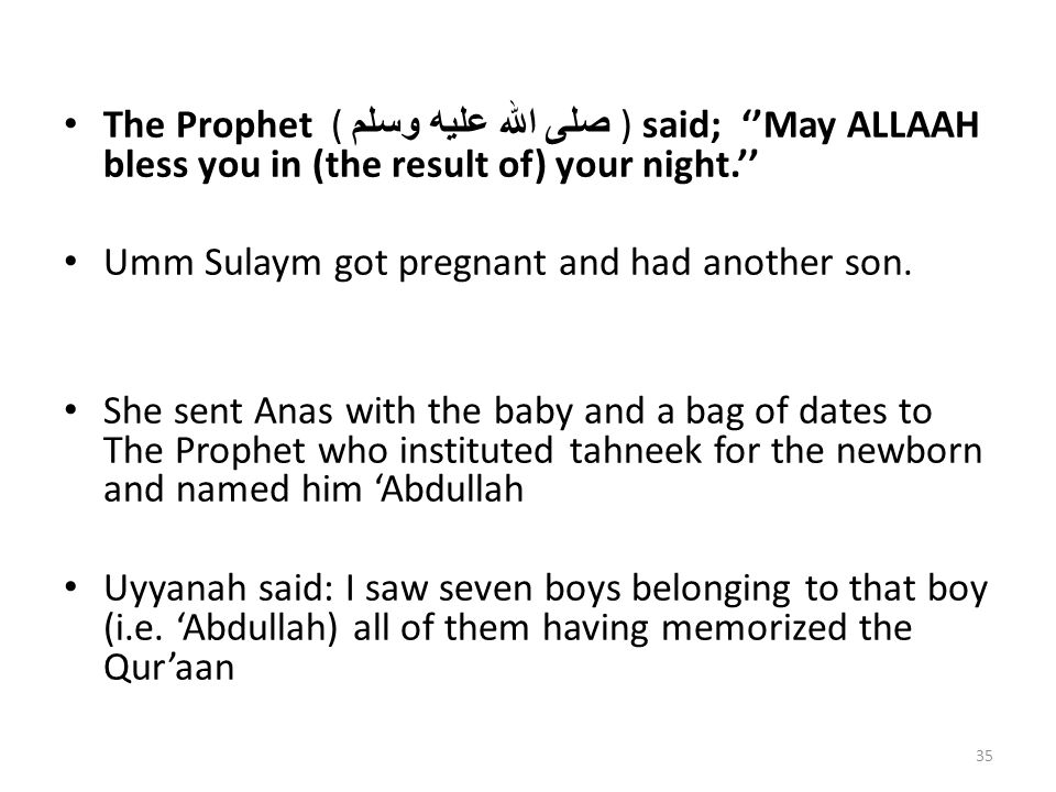 The Prophet ( صلى الله عليه وسلم ) said; ''May ALLAAH bless you in (the result of) your night.''