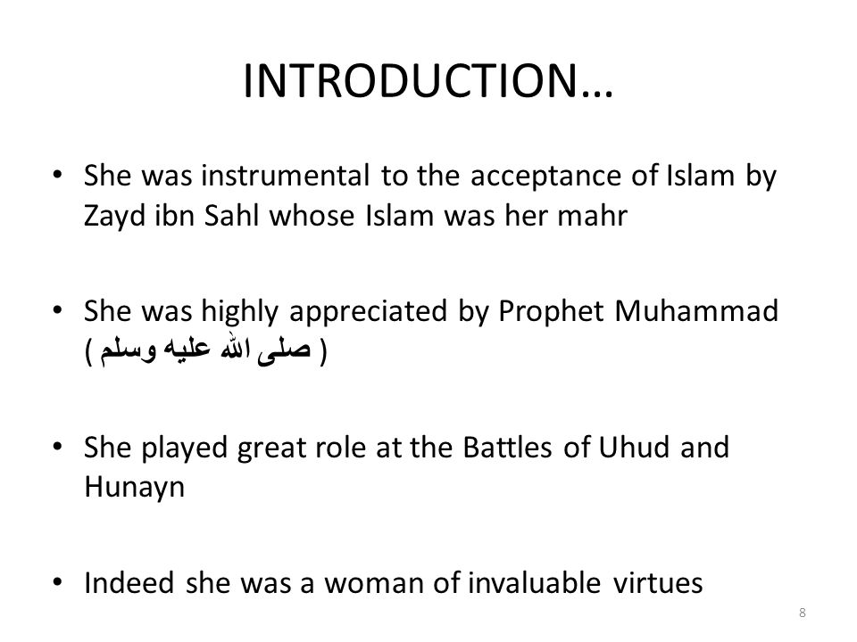 INTRODUCTION… She was instrumental to the acceptance of Islam by Zayd ibn Sahl whose Islam was her mahr.