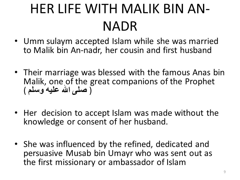 HER LIFE WITH MALIK BIN AN-NADR