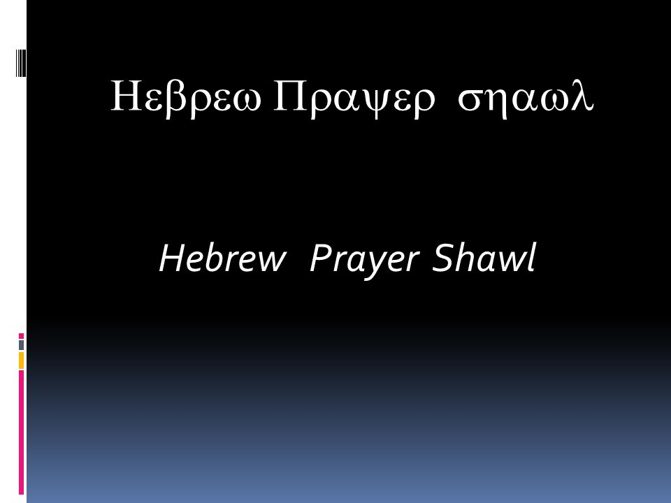 Hebrew Prayer shawl Hebrew Prayer Shawl