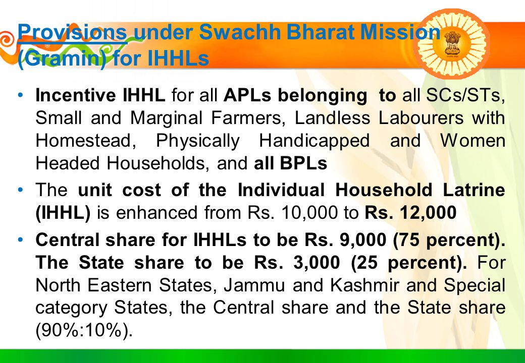 Provisions under Swachh Bharat Mission (Gramin) for IHHLs